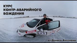 Vtachke360: Контр-аварийное вождение, экстремальное вождение - В Тачке KZ