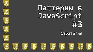 Видеоурок Паттерны JavaScript #3 - Стратегия (Strategy)