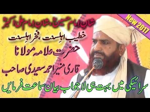 Islamic Bayan About Shan E Hussain With Manqabat - Muneer Ahmad Saeedi