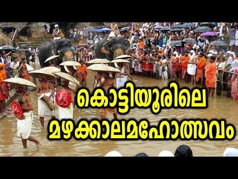 കൊട്ടിയൂരിലെ വിശാഖ മഹോത്സവത്തെകുറിച്ച് അറിയേണ്ടതെല്ലാം   All About Kottiyoor Temple