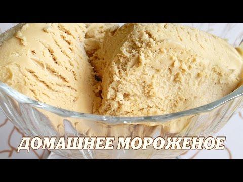 Мороженое. Домашнее мороженое рецепт