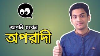 Oporadhi || Oporadhi (অপরাদী) হওয়ার হাত থেকে বাছুন || Mask Chat || Hide everything