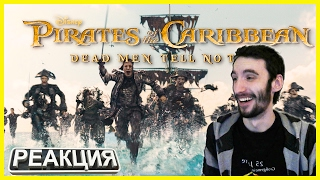 РЕАКЦИЯ НА ТРЕЙЛЕР #2 ( Пираты Карибского моря׃ Мертвецы не рассказывают сказки - 2017 )