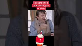 Киркоров про дымоход и деда мороза #ржач