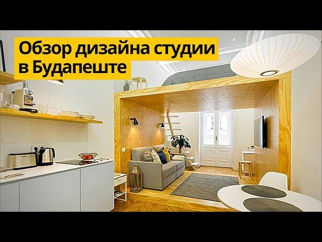 Дизайн интерьера: Обзор дизайна студии в Будапеште. Дизайн интерьера квартиры студии в Будапеште.