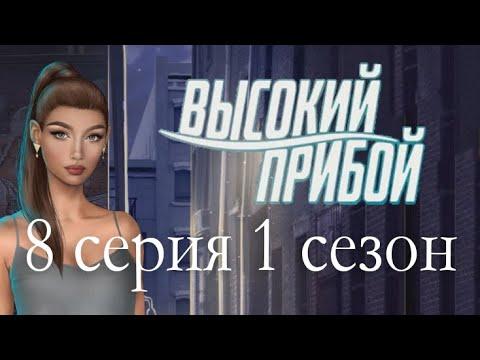 Высокий прибой 8 серия Быть ближе (1 сезон) Клуб романтики