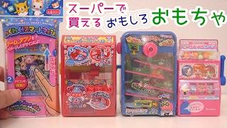 スーパーで買えるお菓子おもちゃが全部面白くて楽しい!! thumbnail