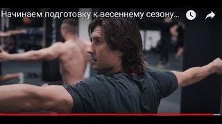 Начинаем подготовку к весеннему сезону Tiger Moscow