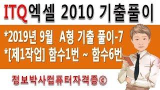 정보박사 ITQ엑셀 2019년 9월 정기검정 A형 기출…