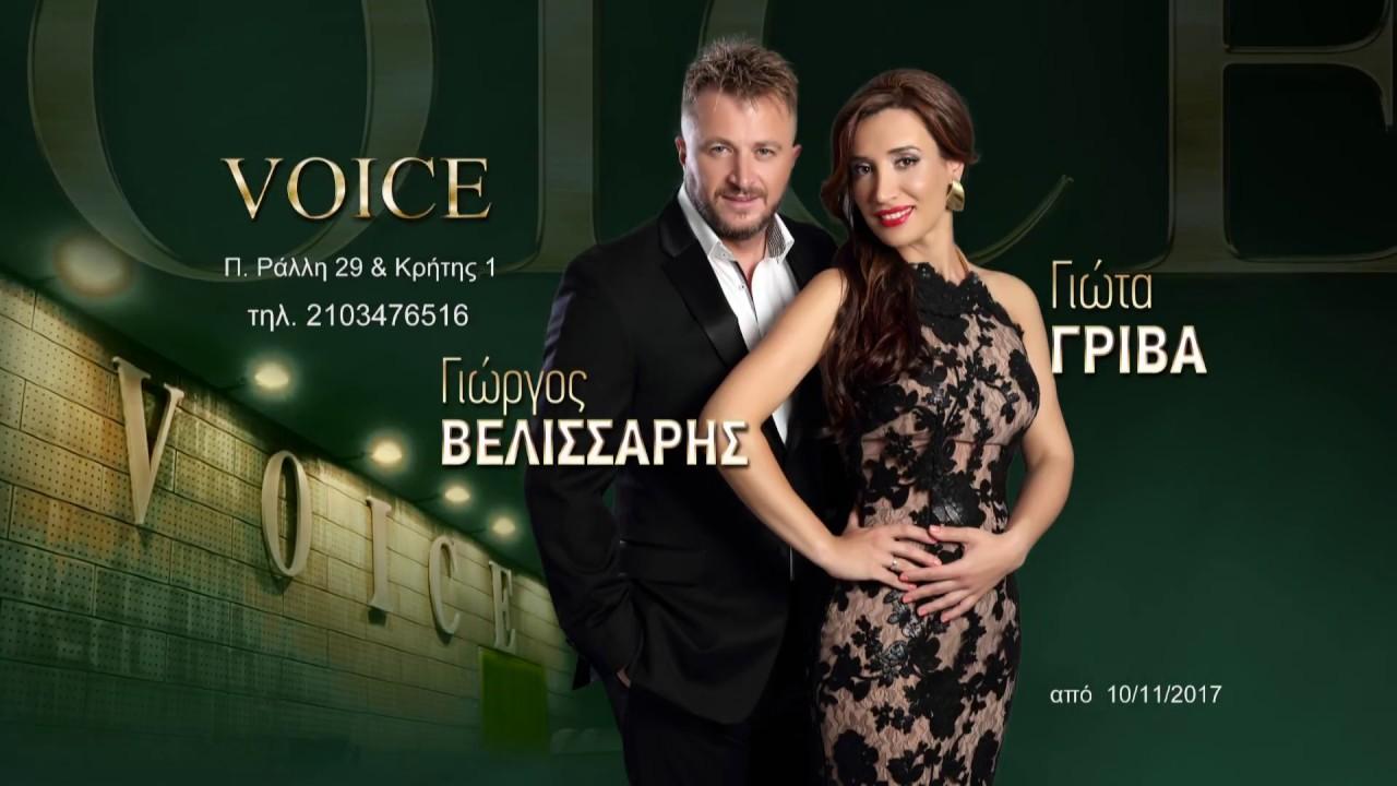 Αποτέλεσμα εικόνας για Βελισσαρης voice 2017