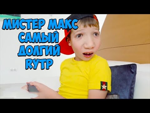 МИСТЕР МАКС САМЫЙ ДОЛГИЙ РИТП 5   RYTP