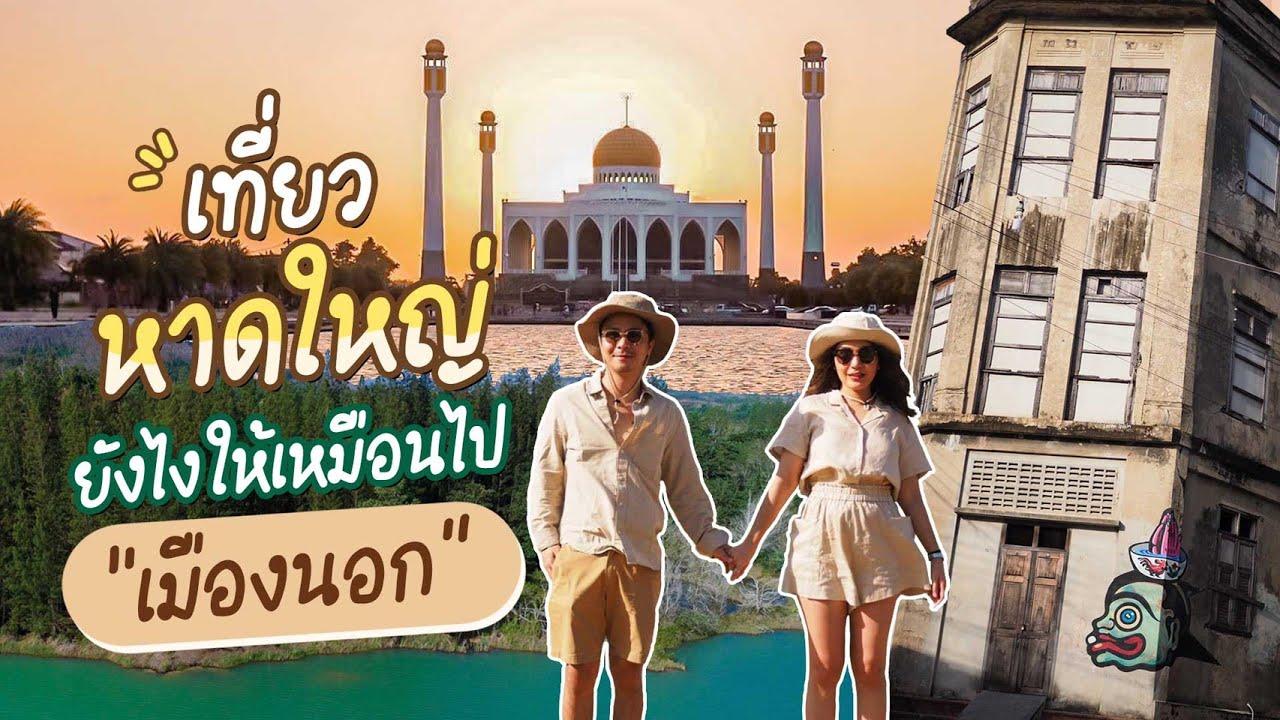 Hatyai-Songkhla Vlog : เที่ยวหาดใหญ่ยังไง ให้เหมือนไป \