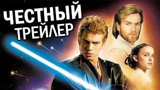 Честный трейлер - Звёздные войны: Эпизод 2 – Атака клонов (русская озвучка)