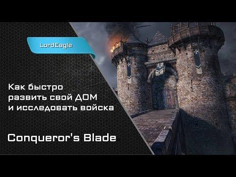 Как быстро развить свой Дом и исследовать войска в Conqueror's Blade