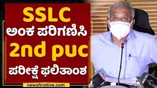 ದ್ವಿತೀಯ ಪಿಯುಸಿ ಪರೀಕ್ಷೆಗೆ SSLC ಅಂಕ ಪರಿಗಣಿಸುವಂತೆ ಸುರೇಶ್ಕುಮಾರ್ ಸೂಚನೆ | 2nd PUC Result | NewsFirst