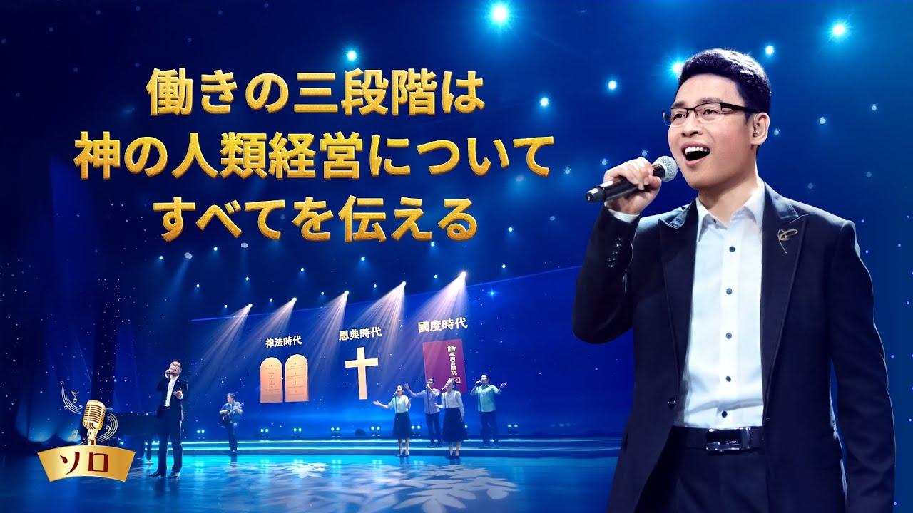 ゴスペル音楽「働きの三段階は神の人類経営についてすべてを伝える」 日本語字幕