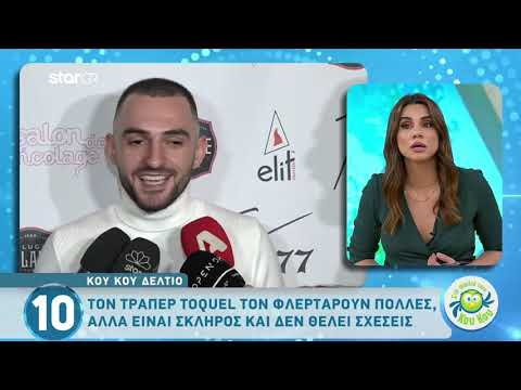 Toquel: «Δεν δίνω ευκαιρίες για σχέση, τώρα είμαστε...»