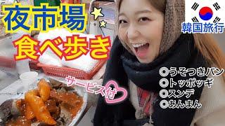 【韓国旅行】ソウルで夜までやってる市場(夜市)で食べ歩き!初めて見たもの食べてみる&スンデ、トッポギ、あんまん【モッパン】