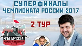 Суперфиналы чемпионата России 2017 🇷🇺 2 тур 🎤 Сергей Шипов ♕ Шахматы