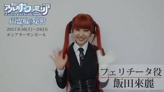 舞台 アルカナ・ファミリア Episode3 幽霊船の秘密』 公演日程:2017年9...