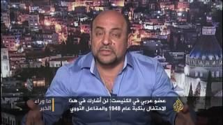 ما وراء الخبر-دلالات المشاركة الفلسطينية والعربية في جنازة بيريز