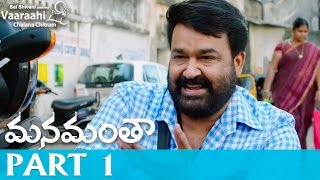 Manamantha Telugu Movie Part 1 | Mohanlal, Gautami | Chandra Sekhar Yeleti