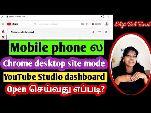 How to open chrome youtube studio dashboard in mobile phone tamil