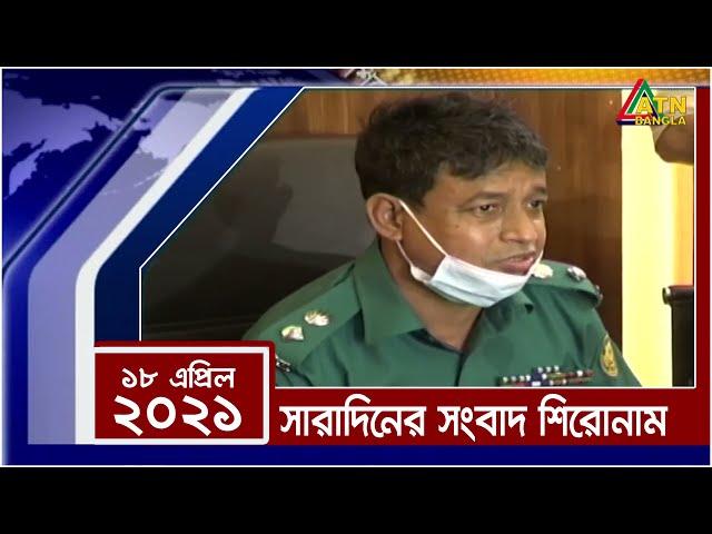 সারাদিনের সংবাদ শিরোনাম । 18.04.2021 | NEWS HEADLINES | ATN Bangla News