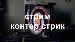 СТРИМ COUNTER STRIKE