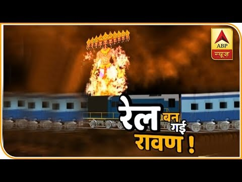 Exclusive:ABP News Reaches The Track In Amritsar Where Dussehra's Biggest Mishap Happened | ABP News