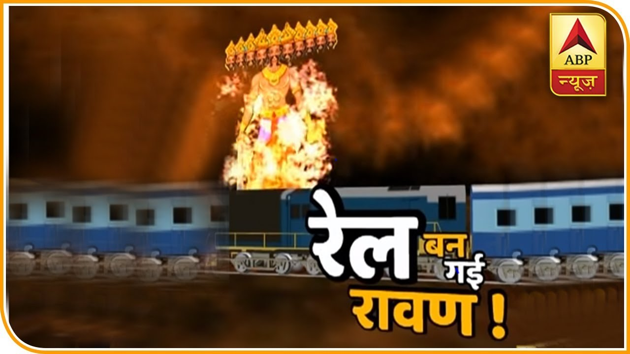Exclusive:ABP News Reaches The Track In Amritsar Where Dussehra's Biggest Mishap Happened | ABP