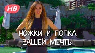 УПРАЖНЕНИЯ для НОГ и ЯГОДИЦ. Елена Силка