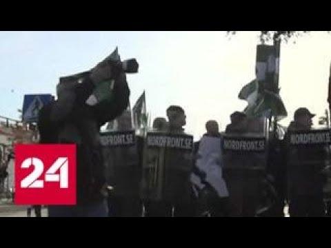 В Швеции схлестнулись неонацисты, антифашисты и полиция - Россия 24