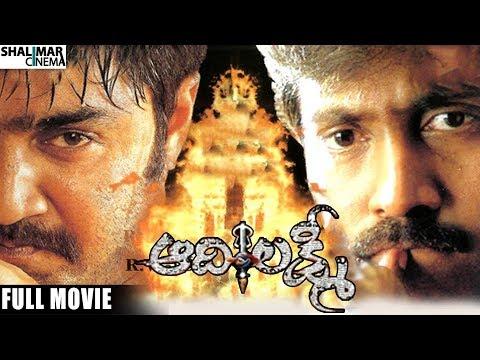 Aadhi Lakshmi Full Length Telugu Movie || Srikanth , Sridevi , Vadde Naveen || Shalimarcienma