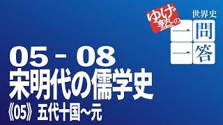 【世界史一問一答】05-08 宋明代の儒学史 thumbnail