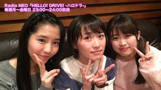 HELLO! DRIVE! -ハロドラ- 工藤遥・広瀬彩海・一岡伶奈 #39 Radio NEO「H...