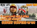 Real Life Subway Surfers || Subway Surfers Secret || Untold Story || Hindi Subway Surfers