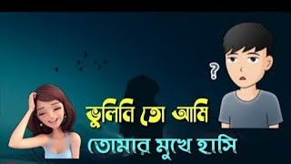 Vulini to ami tomar mukher hasi | Best bangla song | ♪♪