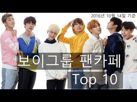 [랭킹]2016년 보이그룹 팬카페 회원수 TOP 10 10월 14일 기준