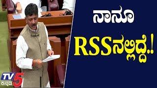 I was a member of RSS during my school days.!   DK Shivakumar   TV5 Kannada