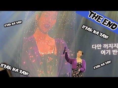 아이유(IU) - 이런엔딩(Ending Scene) & Heart (마음) | IU Almost CRIED| LOVE POEM MANILA