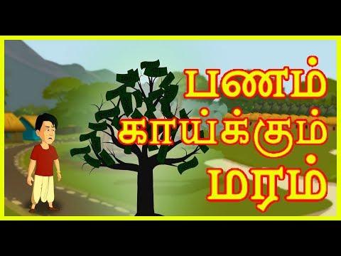 பணம் காய்க்கும் மரம் | The Money Tree | Moral Stories for Kids | Tamil Kartun | ChikuTV Tamil