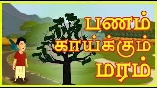 tales in tamil