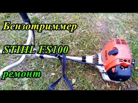 Ремонт бензиновой косы Stihl FS 100