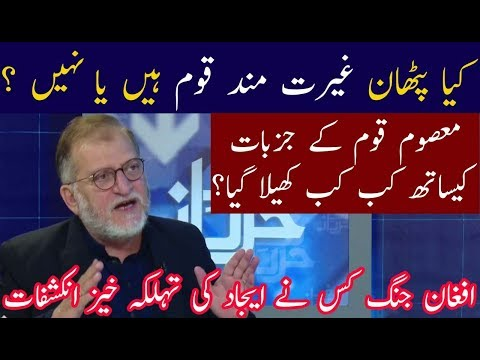 Orya Maqbol Jan Emotional Analysis About FATA Reforms | Harf E Raz | Neo News