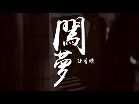 陳睿纁Who C.【闖夢】