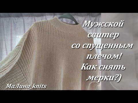 Мужской свитер, простой способ! Как снять мерки, фото! Узор жемчужный по кругу!