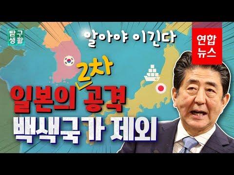 [탐구생활] 알아야 이긴다…일본의 '2차 공격' 백색국가란 / 연합뉴스 (Yonhapnews)