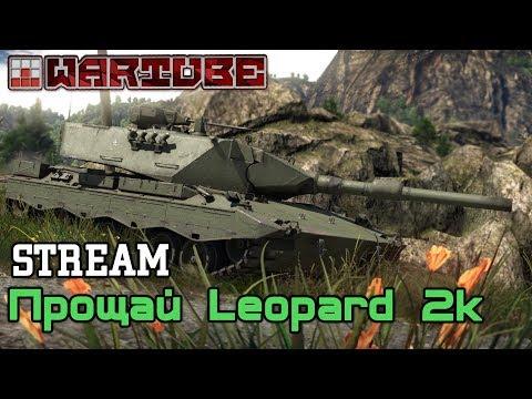 Обсуждаем НОВЫЕ изменения! ЗАНЕРФИЛИ Leopard 2k... War Thunder