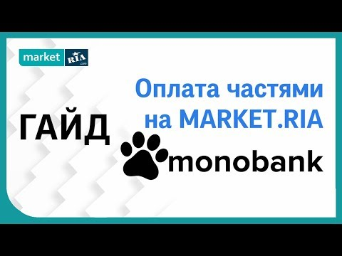 Автотовары в рассрочку | Покупка частями Monobank на MARKET.RIA
